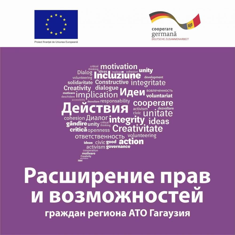 ОО «Pro-Europa» в Комрате  приглашает на участие в сборе оферт